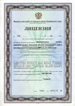 Изображение sourse/documents/Licenzia_17_05_2016_1_small.jpg