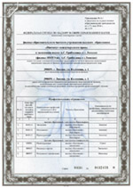 Изображение sourse/documents/Licenzia_Prilozhenie_4_1_1_small.jpg
