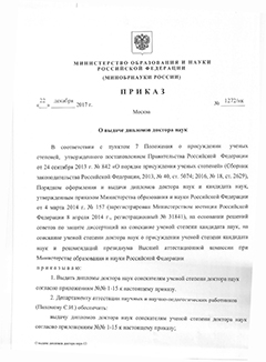 Изображение sourse/documents/Prikaz_N1272_22_12_2017_n.jpg