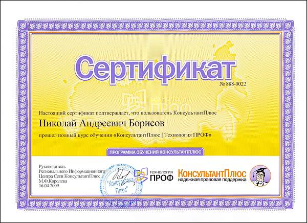 Изображение sourse/documents/cert_consult.jpg