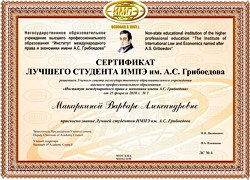 Изображение sourse/documents/certificate_student2010_news.jpg