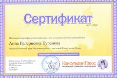Изображение sourse/documents/consultant_2014_n.jpg
