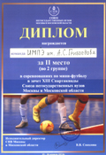 Изображение sourse/documents/gramota_futbol_2014_n.jpg