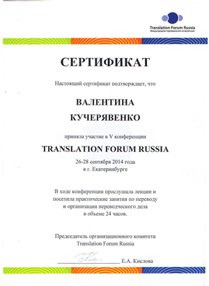 Изображение sourse/documents/kucherjavenko_sertifikat_v_transl_forum_russia_small.jpg
