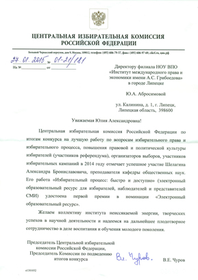 Изображение sourse/documents/pismo_zik_rf_small.jpg