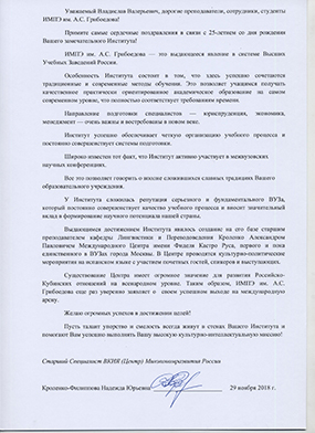 Изображение sourse/documents/pozdr_25_11_s.jpg