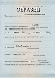 Изображение sourse/documents/pril_diplom_dpo_1_s.jpg