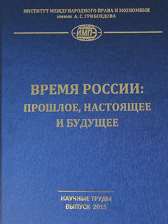 Изображение sourse/documents/sb_nauch_trudov_2015_n_1.jpg