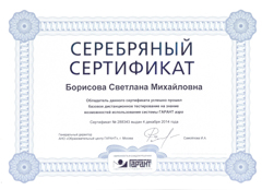 Изображение sourse/documents/silver_garant_2014_n.jpg