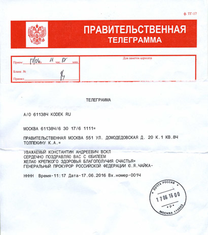 Изображение sourse/documents/tolpekin_pravit_telegramma_small.jpg