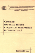 Изображение sourse/documents/trud_stud_2012_n.jpg