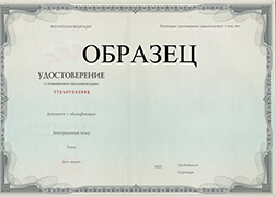 Изображение sourse/documents/udostov_dpo_s.jpg