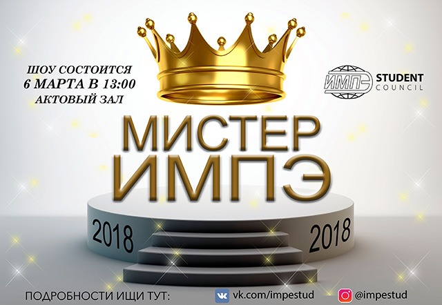 Изображение sourse/events/mister_impe_2018_n.jpg