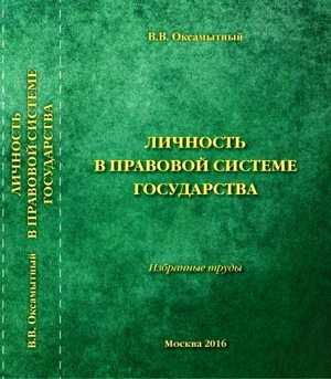 Изображение sourse/events/oksamitny_06_04_2016_book1.jpg