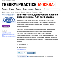 Изображение sourse/logos/theoty_and_practice.jpg