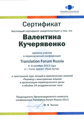 Изображение sourse/tutors/sertificat_kucheryavenko_translation_forum_russia_small.jpg